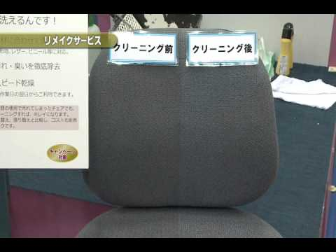 Japan Shop 2013 【展示会PRESS⑤】チェアクリーニング他