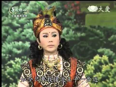 大愛-菩提禪心-王舍城的由來
