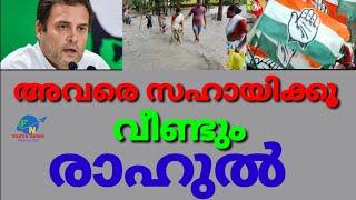 Flood in Assam | malayalam news | national news | focus news Malayalam