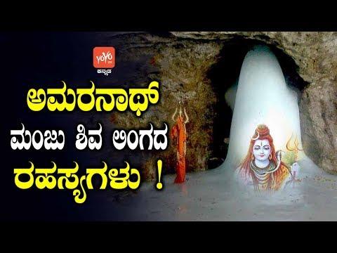 ಅಮರನಾಥ್ ಮಂಜು ಶಿವ ಲಿಂಗದ ರಹಸ್ಯಗಳು ! - Amarnath Cave Mystery in Kannada - YOYO TV Kannada Facts