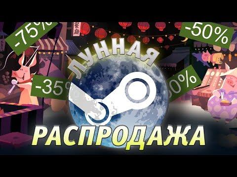ТОП 10 лучших игр – Что купить на Лунной распродаже Steam 2019