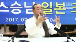 [홍익인간 인성교육] 6457강 휴가, 크루즈 만행(4_5)