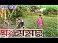 घर संसार    GHAR SANSAR    देहाती पारिवारिक वीडियो   MAITHILI COMEDY VIDEO   MAITHILI BAZAR