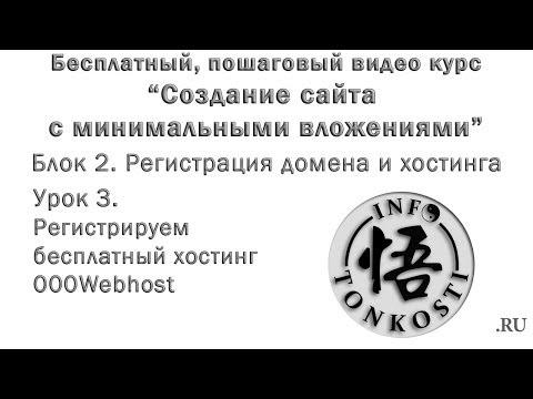 2.3 Регистрируем бесплатный хостинг 000webhost
