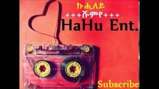 Shumye - Kuhileye / ኩሒለይ -  Old classic Ethiopian Tigrigna Music -2016