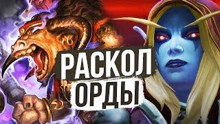 РАЗРУШЕНИЕ ЕДИНСТВА ОРДЫ — Собрание Лидеров / World of Warcraft