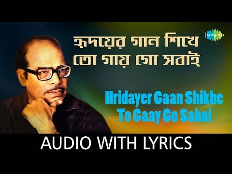 Hridayer Gaan Shikhe To Gaay Go Sabai with lyrics | Manna Dey | Sabai To Sukhi Hotey Chai | HD Song