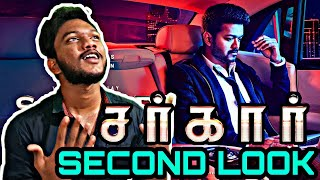 SARKAR Official Second Look : Thalapathy Vijay Birthday Special | Vijay Birthday | SARKAR
