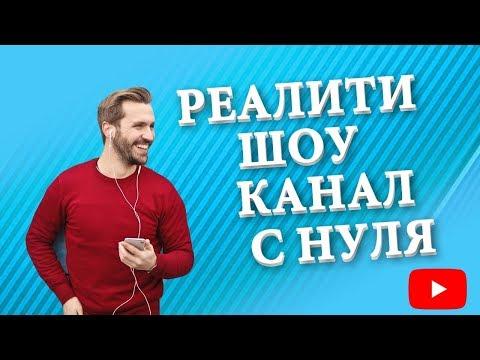 РЕАЛИТИ ШОУ. Как заработать деньги на YouTube