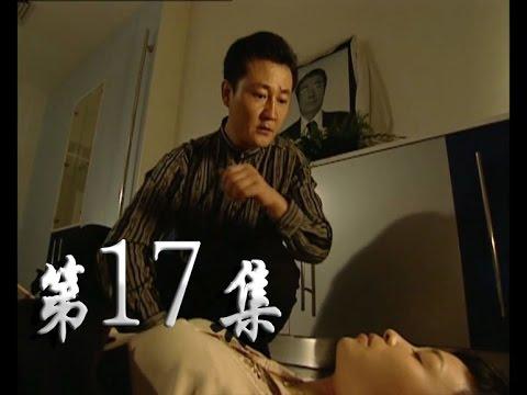 【電視劇TV】《水晶眼》 第17集 HD(丁勇岱、梁靜、海一天、劉金山等主演)
