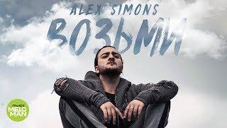 Alex Simons  -  Возьми (Official Audio 2018)