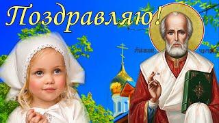 Поздравление с Днем Святого Николая . 22 мая . Поздравление с Николой . Открытка Николай Чудотворец