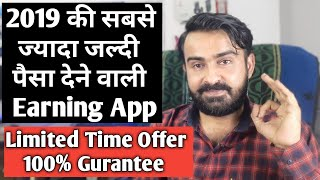 Best Earning App For Android 2019 | Earn Money From Smartphone | Earn Money Online 2019 April