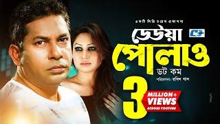 Deuwa Polao Dot Com | Mosharraf Karim | Farah Ruma | Joyraj | Pran Roy | Asif | Bangla Comedy Natok