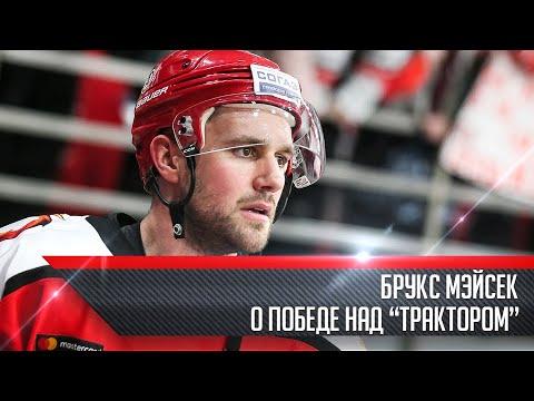 """Брукс Мэйсек о победе над """"Трактором"""""""