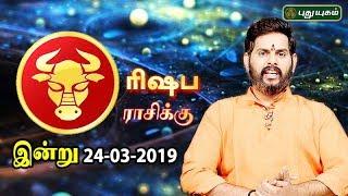 ரிஷப ராசி நேயர்களே! இன்றுஉங்களுக்கு…| Taurus | Rasi Palan | 24/03/2019