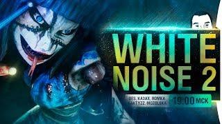 Пришел! Увидел! Навалил! - White Noise 2