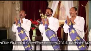 Ethiopan Ortodox Tewahido Mezmur (Ende Egizyabhar yale)