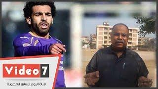 """بالفيديو.. عمدة قرية """"محمد صلاح"""": نصحته بالاحتراف فى ليفربول لكنه فضل تشيلسى"""