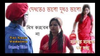 দুধ চেক করা দেখুন I Dudh Cheak Kora I Tar Cera Vadaima I Koutuk I Bangla Comedy 2017