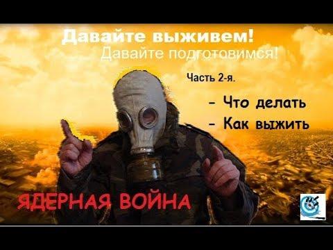 Атомная война ч.2  Как выжить в ядерной войне. Павел Дартс