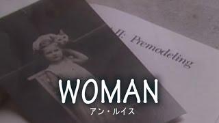 Woman カラオケ   アンルイス