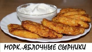 Морковно-яблочные сырники. Полезно, вкусно и низкокалорийно! Кулинария. Рецепты. Понятно о вкусном.