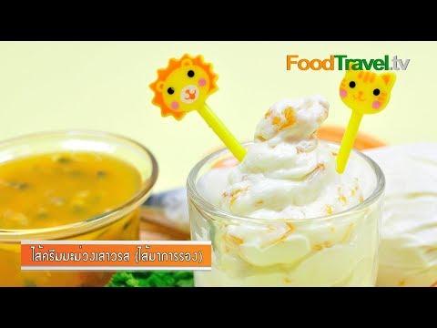 ไส้ครีมมะม่วงเสาวรส (ไส้มาการรอง) Mango Passion Fruit Cream Filling