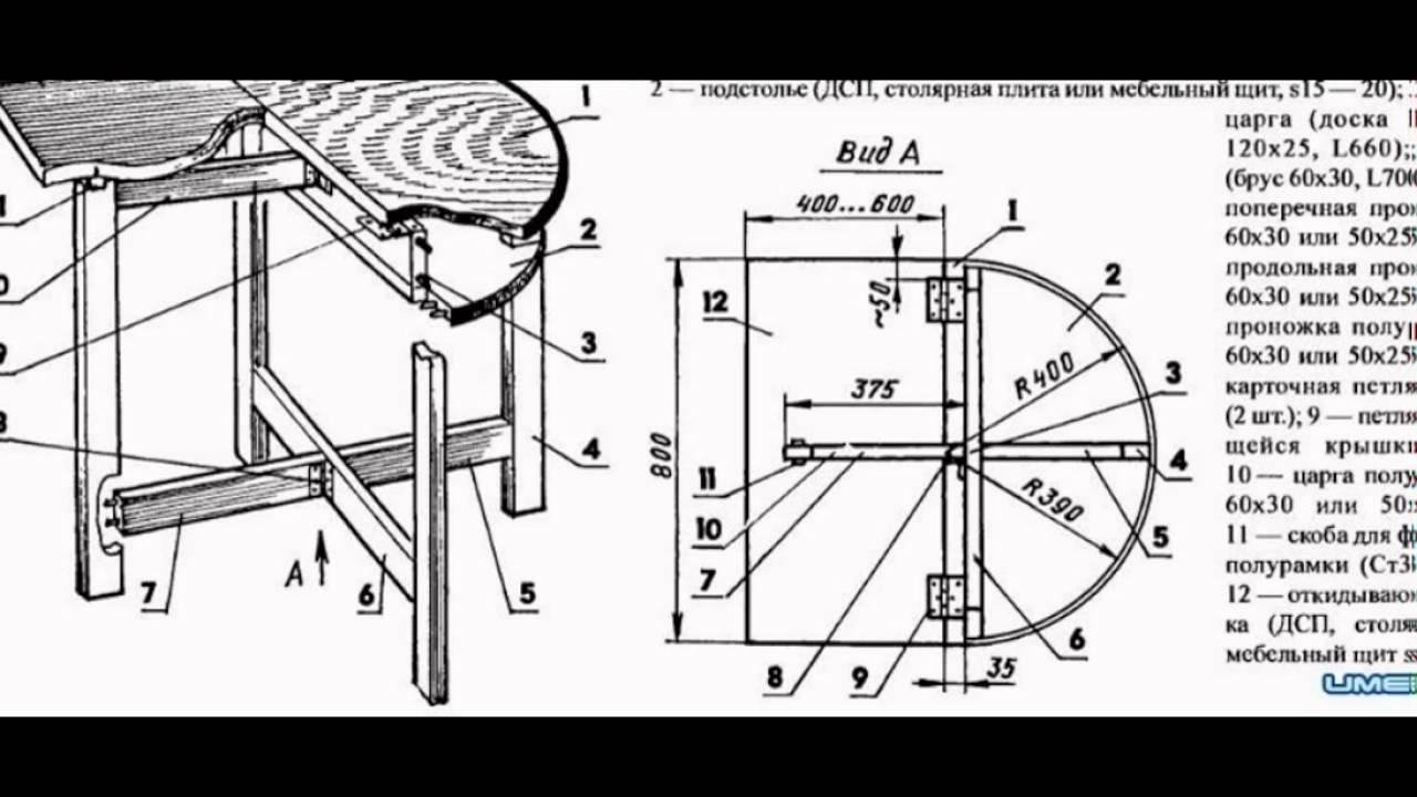 Складной стол своими руками из дерева чертежи фото