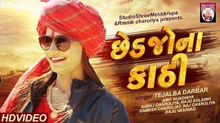 ✔ CHHEDJONA KATHI FULLVIDEO | TEJALBA DARBAR | Latest Gujarati Song 2018 StudioShreeMeldirkupa
