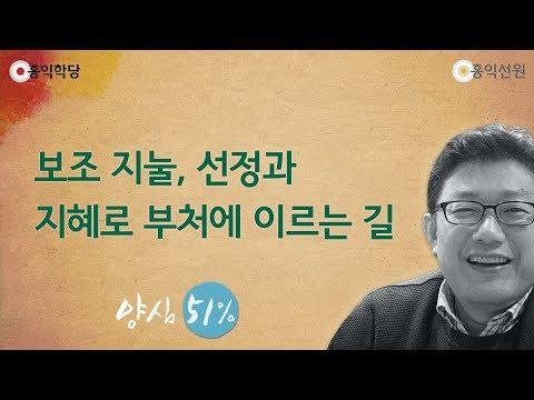 [홍익학당] 보조 지눌, 선정과 지혜로 부처에 이르는 길(180502)_A658