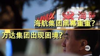 中国热评:万达集团出现困境?海航集团黑幕重重?
