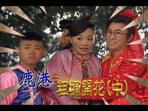 台劇-台灣奇案-鹿港粗桶開花 3/3