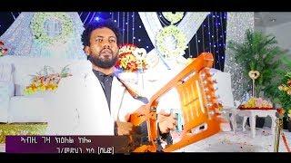 Gebremedhin Kasa - Abzi geza Kielel kelo / New Ethiopian Music 2018 (Official Video)