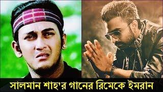 সালমান শাহ'র গানের রিমেকে ইমরান   Salman Shah   Imran Mahmudul   Media Hits BD