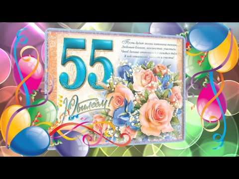 Поздравления с 55 летием женщине марине 45