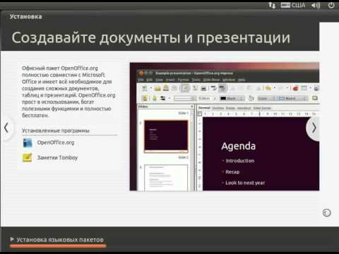 Установка Ubuntu 10.10