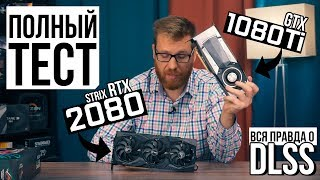 Asus Strix RTX 2080 vs GTX 1080 Ti - тест, обзор, разгон и вся правда о DLSS