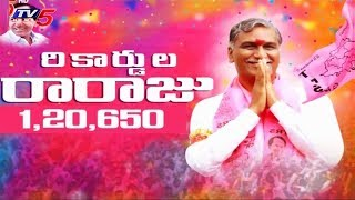 రికార్డుల రారాజు హరీష్ రావు! | Special Report on Minister Harish Rao's Legendary Win