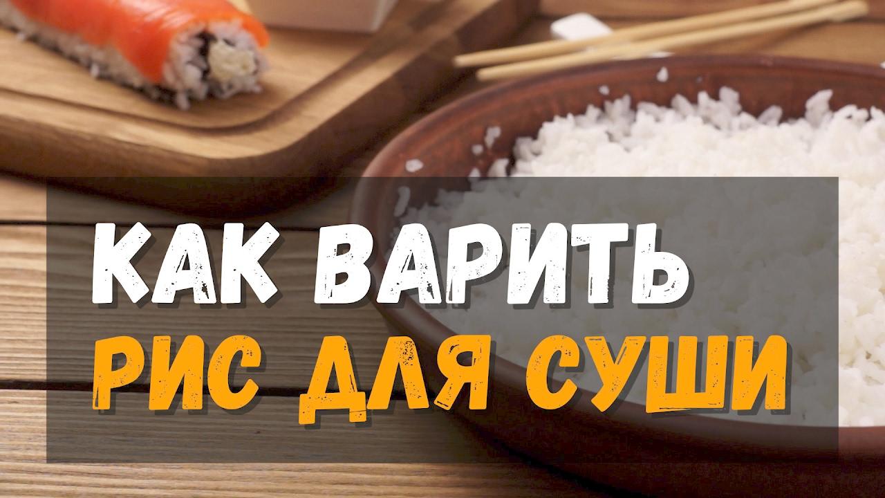 Как сварить рис для суши в домашних  783