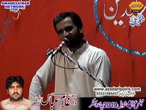 Zakir Khishwar abbas sokarhi majlis aza 4 Shawal 2019 Chanda Bhakar Jalsa zakir ghulam abbas baloch