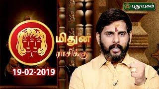 மிதுன ராசி நேயர்களே! இன்றுஉங்களுக்கு…| Gemini | Rasi Palan | 19/02/2019
