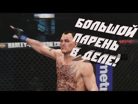 ШУСС в UFC (3) *Большой Парень в деле*