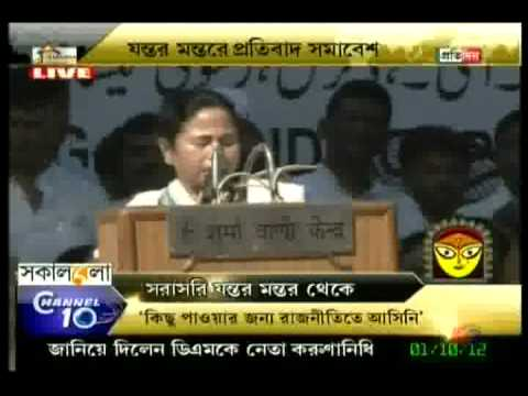 Trinamool Chairperson Ms Mamata Banerjee addresses a protest rally in Delhi against FDI in retail