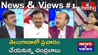 Debate On Hawala Money Caught in Hyderabad | News and Views #1 | hmtv