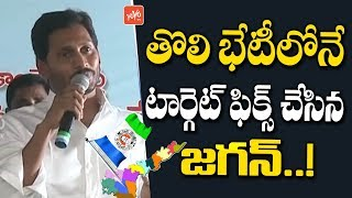 CM YS Jagan Target Fixed in His First Meeting With Newly Elected MLA | YSRCP