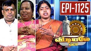 Vidiyale Vaa | Epi 1125 | 25/09/2017 | Kalaignar TV