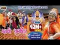 Rani Rangili Baba Ramdevra Exclusive Song 2018 #आवो रामापीर Aavo Ramapeer - Rajasthani Dj Hits Song