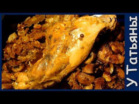 КРОЛИК запеченный с грибами в сметанном соусе. Как приготовить кролика. How To Cook Rabbit.
