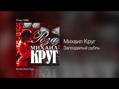 Михаил Круг - Запоздалый рубль - Роза /1999/
